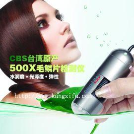 国内500倍高清头皮检测仪CBS-605