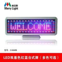 现货可定制促销双基色红蓝LED台式屏4字 11*30CM 充电式LED电子桌牌 会议屏