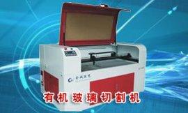 亚克力激光切割机 (JC-1209)