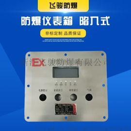 不锈钢防爆仪表箱 陷入式防爆仪表 防爆仪器箱控制
