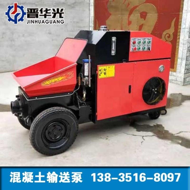 辽宁小型细石砂浆混凝土输送泵新型混凝土输送泵