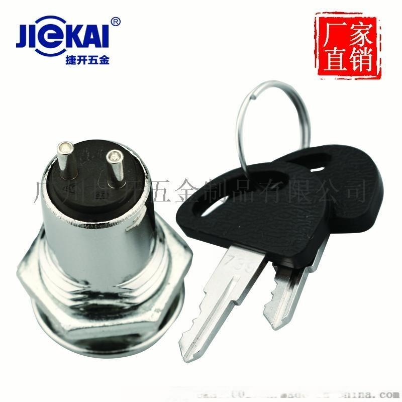 JK101环保电源锁台湾开关锁  ROHS