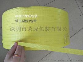 PP新料打包带3000米规格供应