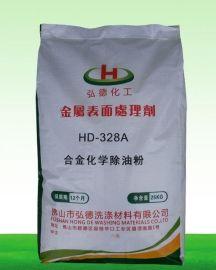 供应弘德牌HD-328A合金除油粉