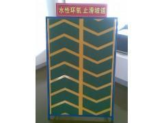 上海水性环氧止滑坡道