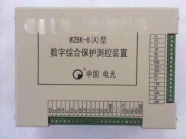电光WZBK-6A型智能化微机综合保护装置