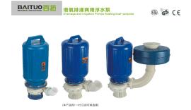 百拓排灌增氧浮式水泵 老式浮水泵 渔业机械