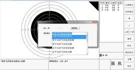 中国射击电子靶自动报靶系统