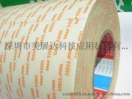 现货供应TESA(德莎)60980无纺布双面胶带