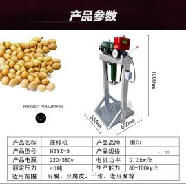 恒尔豆腐皮液压压榨机器 豆腐皮配套设备干豆腐压榨机厂家直销
