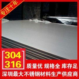304不锈钢板 双面8K镜面不锈钢板 耐腐蚀316L不锈钢板 切割零售