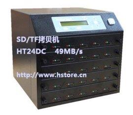 鸿佰HSTORAGE UHA124DC,  SD拷贝机,1-24