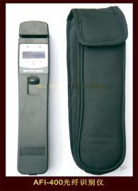 信测AFI-420L带10KM红光源,信测光纤识别仪,光缆识别器,  保证