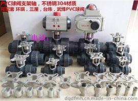 江苏塑料球阀支架轴上海球阀不锈钢支架轴