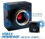 艾克腾视Aptina系列CMOS图像传感器USB3.0工业摄像头