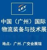 2016年第7届中国(广州)国际物流装备与技术展览会