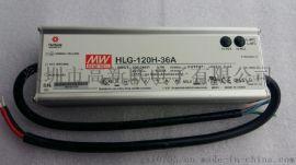 明纬120瓦LED防水电源HLG-120H-36A,10串10并工矿灯电源