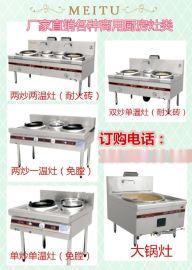 商用厨房设备-厨具批发 炒灶厨房工程中的必备不锈钢厨具
