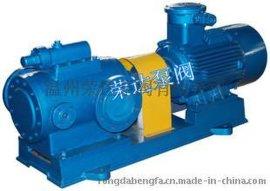 3G三螺杆泵 沥青  泵 3G45×2-46 荣达泵阀