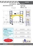 ANSI美标 金锚HB4923/HB4923-2/HB4923-3重型可移动作业平台梯