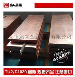 铭立供应日本三宝TU2无氧铜电工用高导无氧铜线