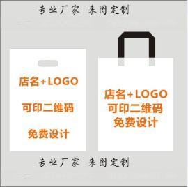 批发定制塑料手提袋PE购物袋冲孔广告袋吊带提手胶袋印刷logo