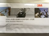3M自固化绝缘防水保护包材525W(L)