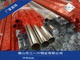 316L不鏽鋼管哪余便宜?佛山鑫鑠不鏽鋼管廠