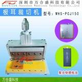 三天交货WSH-PCJ150聚合物锂电池切极耳机
