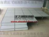南寧沈飛全鋼防靜電地板,柳州沈飛陶瓷地板