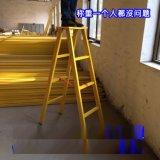 瀋陽3米絕緣人字梯;玻璃鋼絕緣梯製造廠家