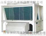 世紀昌龍WKSKR-160低溫增焓空氣源熱泵冷熱水機組