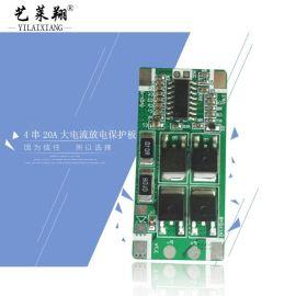 3串4串20A大电流放电保护板三串四串大功率保护板PCBA板