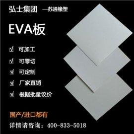 EVA板泡沫材料 EVA板DIY手工 EVA板建筑模型 弘士供