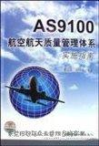 广东AS9100咨询顾问公司,AS9100辅导