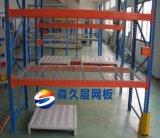 厂家直销优质货架层网货架网镀锌层网板森久货架层网厂