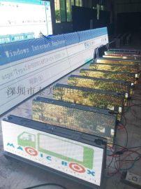 深圳市泰美光電P5戶外全彩LED的士屏 車頂廣告屏
