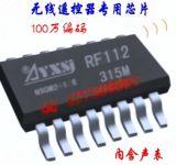 自带编码 无线发射芯片 无线模块 RF112