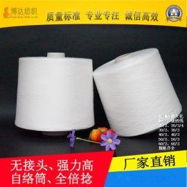 博达纺织大化604本白涤纶纱缝纫线
