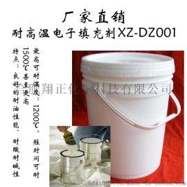 耐高温电子填充剂(XZ-DZ001)