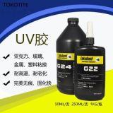 进口uv胶、耐高温胶水耐高温uv胶