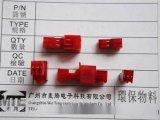 供应HRB电子接插件,端子,塑壳,刺破连接器2.54刺破式,3.96刺破式