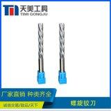 廠家直銷 HRC 45 硬質合金刀具 鎢鋼螺旋鉸刀 接受非標定製