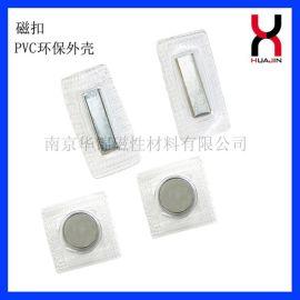 服裝磁扣PVC/TPU隱形磁扣 磁鐵扣