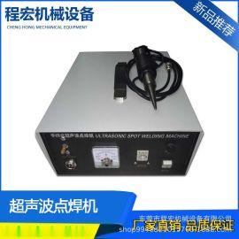 厂家现货供应超声波手持便携式点焊机28K点焊机