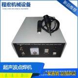 廠家現貨供應超聲波手持便攜式點焊機28K點焊機