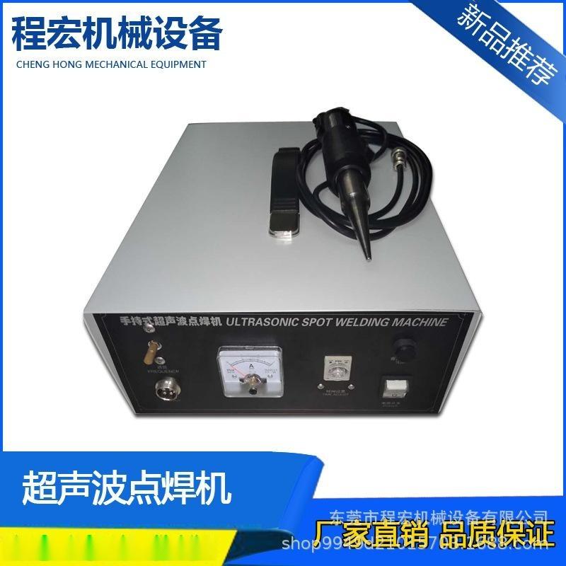廠家現貨供應超聲波手持攜帶型點焊機28K點焊機