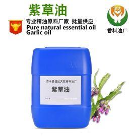 厂家供应紫草精油 天然紫草油 单方紫草油 植物紫草油 紫草油原料