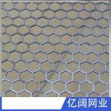 蜂巢式冲孔板,装潢冲孔网,机械设备通风网