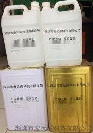 洗板水厂家 洗板水价格 线路板洗板水 环保洗板水